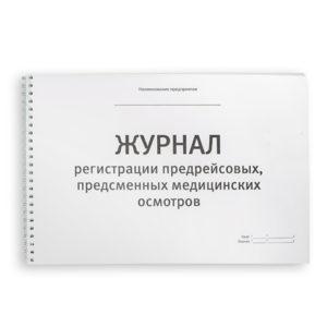 drivemag1 big1 300x300 - Журнал предрейсовых (предсменных) медосмотров