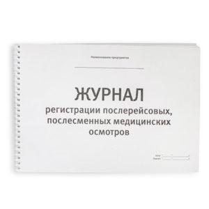 drivemag2 big1 300x300 - Журнал послерейсовых (послесменных) медосмотров
