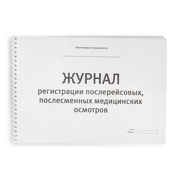 drivemag2 big1 600x600 - Журнал послерейсовых (послесменных) медосмотров