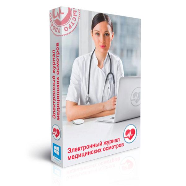 ejpo big1 600x599 - Электронный журнал медицинских осмотров